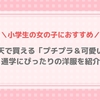 【楽天買いまわり】小学校の通学用におすすめ「プチプラ&可愛い」洋服紹介!