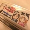 福岡美人YouTuber たろっぷさんのプレゼント内容報告‼︎