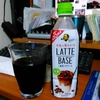 【今日の食卓】サントリー「ラテベース 無糖」490ml、Amazonパントリーで245円。牛乳で4倍に割る前提だが水で割ると濃く苦味が強い。利点は、自分好みの濃さ+甘さでアイスコーヒーが速攻で作れる!サルちゃんと二人でハマって夏の定番に。100円位の1000mlボトルより若干高く付くが前述のメリットがあるので。※何故メーカーは濃縮コーヒーを作らないか?粗利を稼げる非濃縮が売れなくなる企業論理。(^o^) #食探三昧 #ラテベース #コーヒー