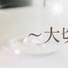 人生の日報_2020年11月23/本日は、ギフトジュエリー専門店「Jewelry ROLA」