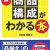 商品構成のセオリーや管理手法などの基本がまとまっている1冊。 小松崎雅春/商品構成がわかる本