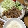 しょうが焼き・豚肉と大根の炒め煮