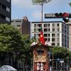 大きな山鉾 - 祇園祭後祭