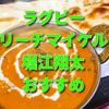 リーチマイケル・堀江翔太選手のおすすめカレー屋さんとは?【27時間テレビ】【ラグビー】