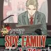 【ジャンプ+】第1巻発売!SPY×FAMILYが面白い!!【スパイファミリー1〜5話感想・オススメ漫画・アニメ化したら…】