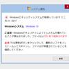 「windowsセキュリティシステムが破損しています」っていうのは詐欺です。