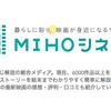 君は「MIHOシネマ」を知っているか