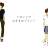 ポロシャツブランド対決【高級派vs.安い派】おしゃれポロシャツはどっち!?