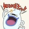 妖怪ウォッチ ぷにぷに モンスターストライクコラボ【モンスト】キャラ ルシファー オラゴン アーサー マナ ガブリエル パンドラ