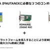 Lenovo ThinkAgile HX for SAP HANA アップデート情報