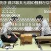 藤井聡太七段:順位戦C級1組8連勝!+新人王戦特別対局で勝利!