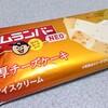 メイトー「ホームランバーNEO 濃厚チーズケーキ」は濃厚でコクのあるチーズアイス♪
