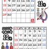 【修正】2020年きひみハマめカレンダー12月
