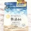 入浴剤「無添加 お風呂のもと バスパウダー」は敏感肌や赤ちゃんも使える、やさしいお湯