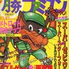 マル勝ファミコン プレミア雑誌ランキング50 ファミコン版があったことにビビる