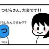 つむらの4コマ漫画ブログが400話突破【4コマ漫画】
