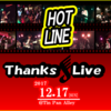【LIVEレポート】HOTLINE Thanks LIVE 大盛況!!