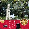『くらべる京都』発売&2/25に大垣書店本店でトーク&サイン会をやります