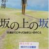 藤原和博の『坂の上の坂』を読んだ