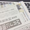 日経新聞をスマホで無料で購読する方法【社会人必見!!】
