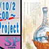 SP水曜劇場 第228回 鯨椅子Project『かみのいと』