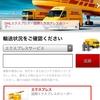 [ま]DHLのエクスプレスサービスがエクスプレスじゃなかった件/「Forwarded for delivery」でトラッキングが止まったらすぐ確認すべき @kun_maa