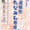 大阪■11/23■道修町たなみん寄席