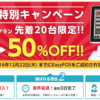 EasyPOS本体50%OFFキャンペーン第一号!