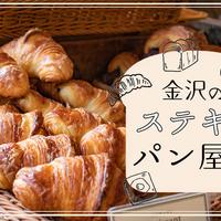 【金沢パン巡り】2020年最新版!金沢で人気のパン屋さんをご紹介【9選】