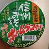 長野県限定の緑のアレ!