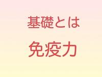健康体への第一歩 <乳がんブログ Vol.206>