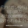 906食目「『アビガン投与』福岡県内47の医療機関で受けられるように」福岡県方式2020年5月11日より開始
