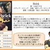 【最強の勇者と最強の魔物の冒険譚】『Helck』著:七尾ナナキ【サクッと紹介】