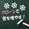 クローン機能を使って雪をたくさん降らせよう【雪避けゲーム-4】