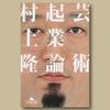 #村上隆「芸術起業論」