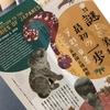 謎とき美術!最初の一歩@京都国立博物館・感想