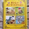 【絵本】3歳 読み聞かせにおすすめはこちら
