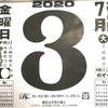 7月3日(金)2020 🌔5月13日