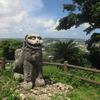 原付 沖縄本島1周の旅 その8