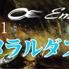 【エギングロッド】New エントリーモデル ダイワ エメラルダス・V