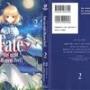 『Fate/stay night Heaven's Feel 2巻 感想』桜を壊すのはいつだって凛、という皮肉:桜ルート版Fate
