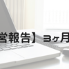 【運営報告】ブログを始めて3ヶ月目・アクセス数と今後について