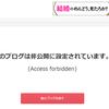 FC2ブログ「このブログは非公開に設定されています」が表示されたら何日待てば解除されるのか?