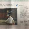 【お知らせ】12月12日 朝日新聞さん(夕刊)