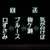 岐阜バス信長バス回送時に川柳掲示(2021年1月31日まで)