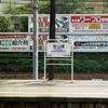 都会の中の田舎っぽい駅 名古屋鉄道・金山橋駅