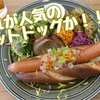 【京都駅】から徒歩圏内。カフェ ポシェ(Cafe POCHER)に行ってきた。