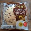 vol.20 特撰チョコチップメロンパン