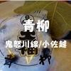 【鬼怒川スイーツ】地元にも愛される「青柳」小佐越駅すぐの和菓子屋さん