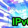 【実践編】かんたん!IPv6対応サイトの調べ方